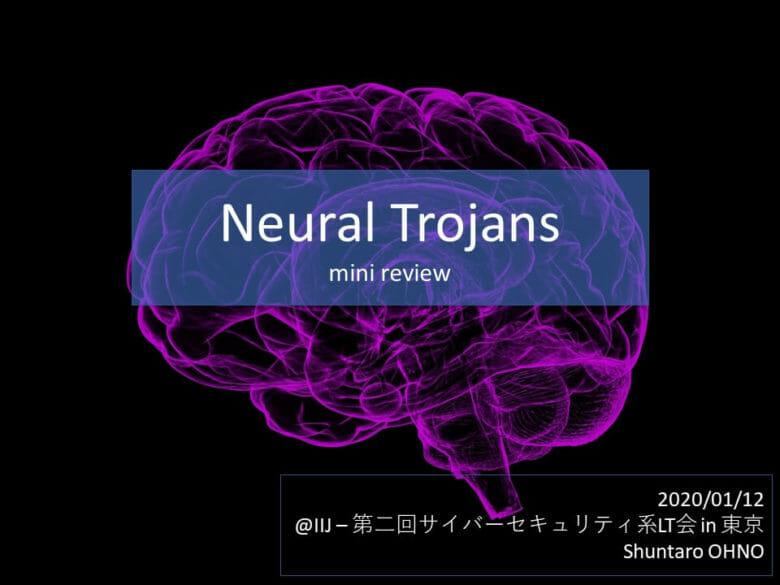 Neural Trojanミニレビュー